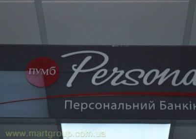 Банк ПУМБ
