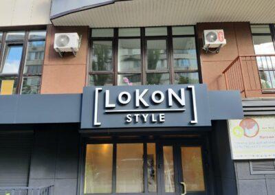 Рекламное оформление салона красоты LOKON STYLE