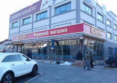 Изготовление и монтаж фасадной вывески ROSHEN