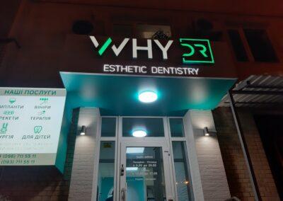 Оформление входной группы стоматологии WHY